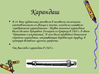 Карандаш В 14 веке художники рисовали в основном палочками, изготовленными из...
