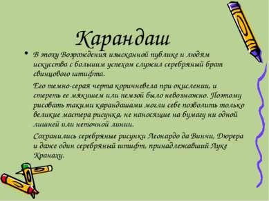 Карандаш В эпоху Возрождения изысканной публике и людям искусства с большим у...
