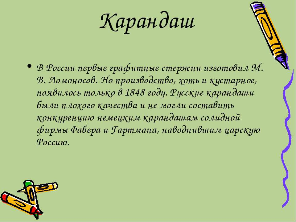 Карандаш В России первые графитные стержни изготовил М. В. Ломоносов. Но прои...