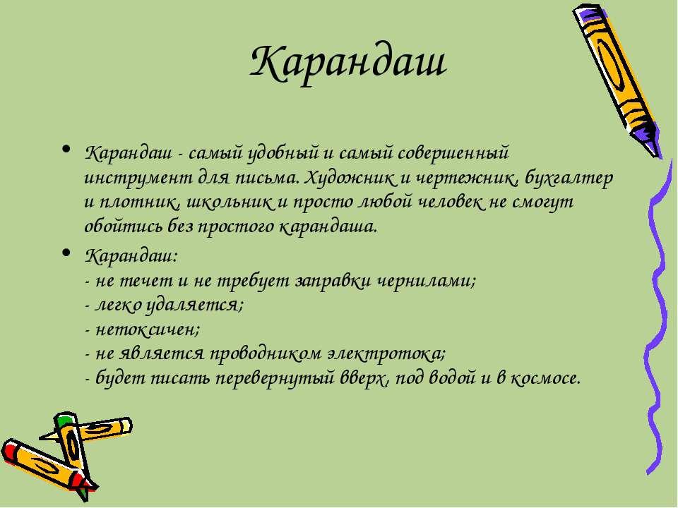 Карандаш Карандаш - самый удобный и самый совершенный инструмент для письма. ...