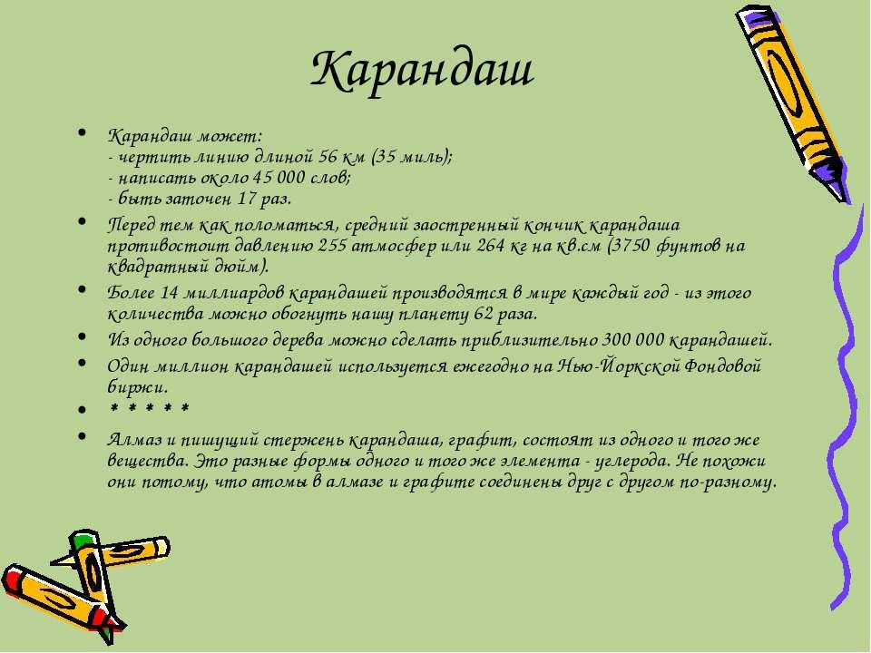 Карандаш Карандаш может: - чертить линию длиной 56 км (35 миль); - написать о...