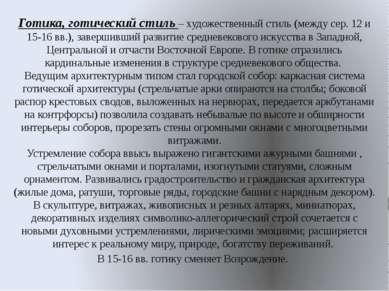 Готика, готический стиль – художественный стиль (между сер. 12 и 15-16 вв.), ...