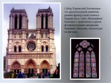 Собор Парижской Богоматери- это архитектурный памятник ранней французской гот...