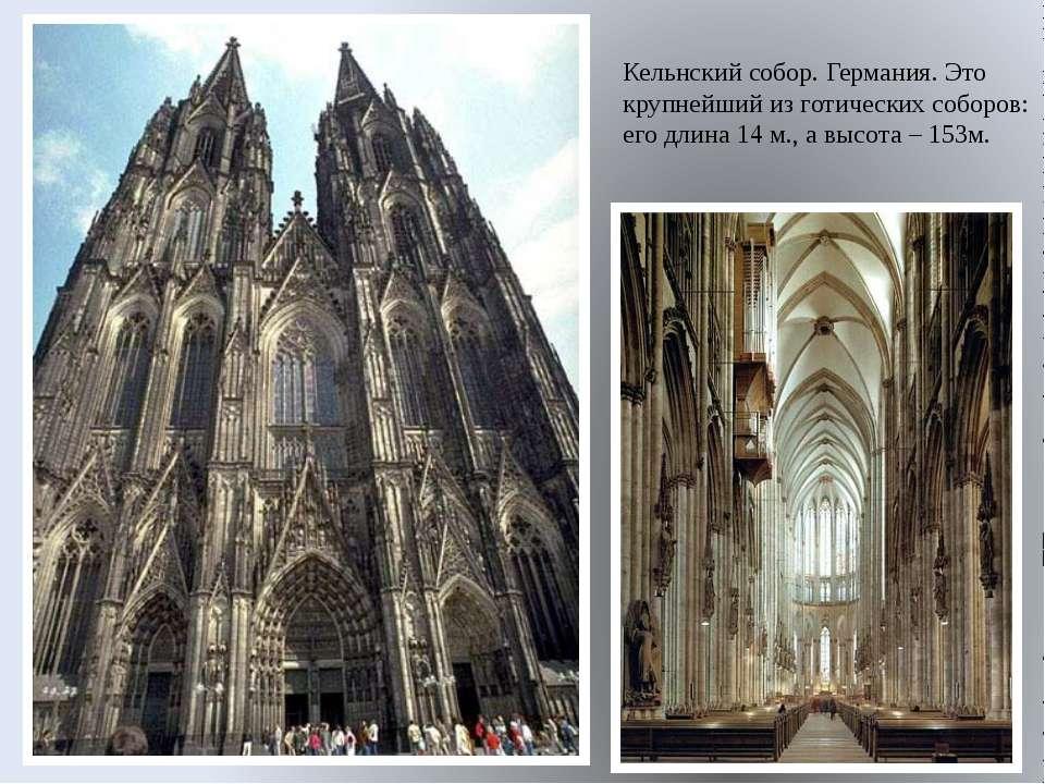 Кельнский собор. Германия. Это крупнейший из готических соборов: его длина 14...
