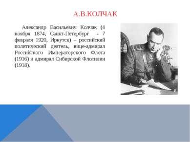 А.В.КОЛЧАК Александр Васильевич Колчак (4 ноября 1874, Санкт-Петербург - 7 фе...