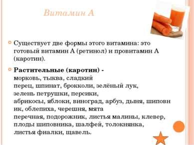Витамин А Существует две формы этого витамина: это готовый витамин А (ретинол...