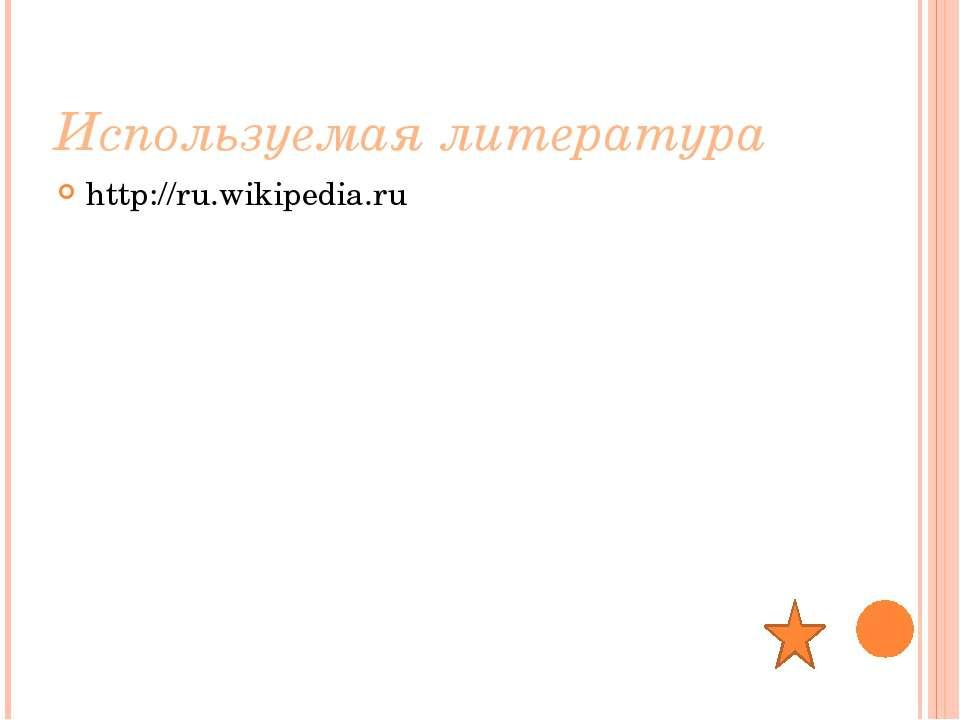 Используемая литература http://ru.wikipedia.ru