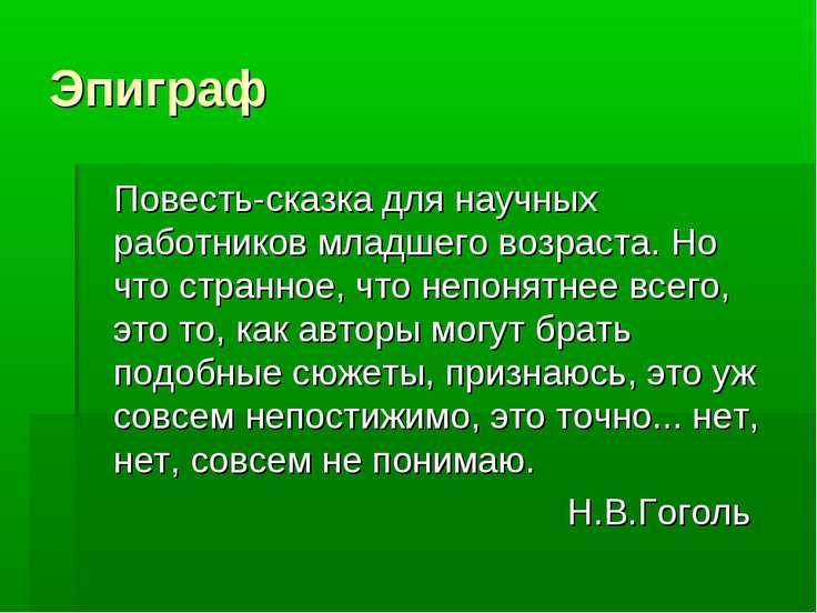 Эпиграф Повесть-сказка для научных работников младшего возраста. Но что стран...