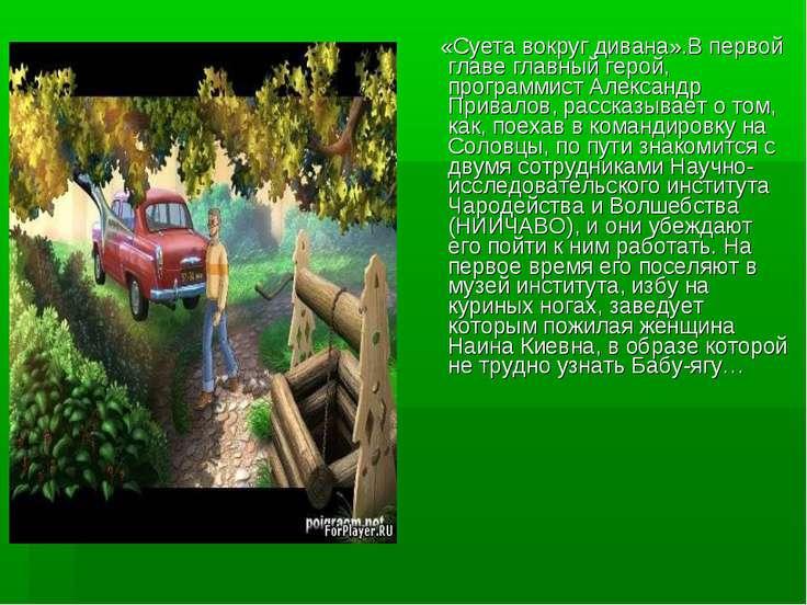 «Суета вокруг дивана».В первой главе главный герой, программист Александр При...