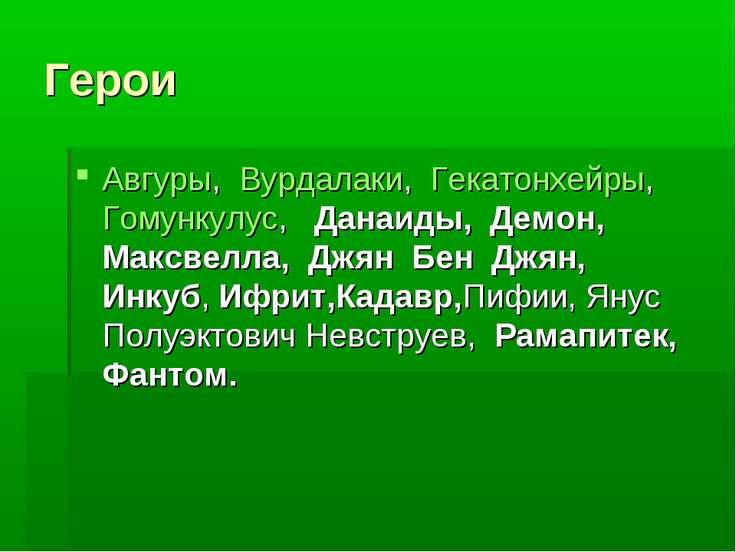 Герои Авгуры, Вурдалаки, Гекатонхейры, Гомункулус, Данаиды, Демон, Максвел...
