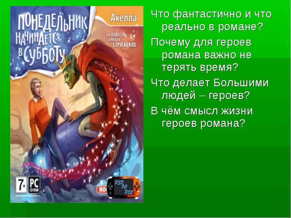 Что фантастично и что реально в романе? Почему для героев романа важно не тер...
