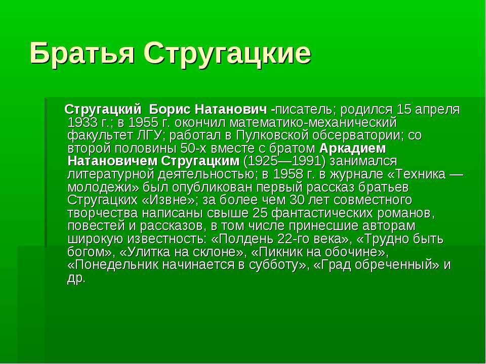 Братья Стругацкие Стругацкий Борис Натанович -писатель; родился 15 апреля 193...