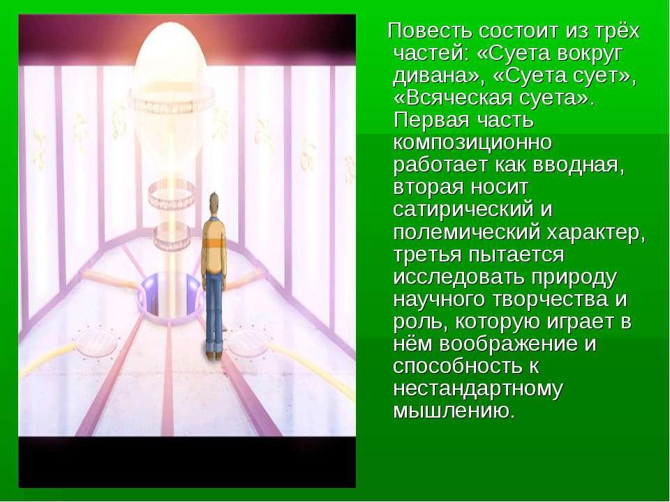 Повесть состоит из трёх частей: «Суета вокруг дивана», «Суета сует», «Всяческ...