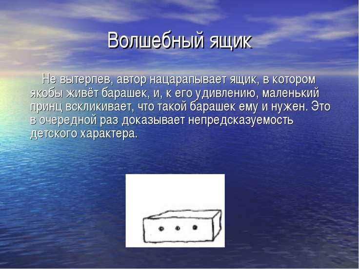 Волшебный ящик Не вытерпев, автор нацарапывает ящик, в котором якобы живёт ба...