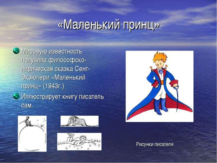 «Маленький принц» Мировую известность получила философско-лирическая сказка С...