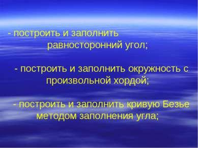 - построить и заполнить равносторонний угол; - построить и заполнить окружнос...