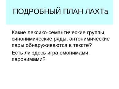 ПОДРОБНЫЙ ПЛАН ЛАХТа Какие лексико-семантические группы, синонимические ряды,...