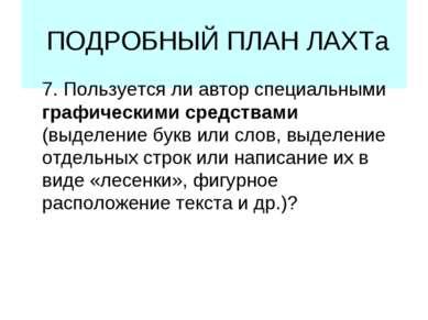 ПОДРОБНЫЙ ПЛАН ЛАХТа 7. Пользуется ли автор специальными графическими средств...