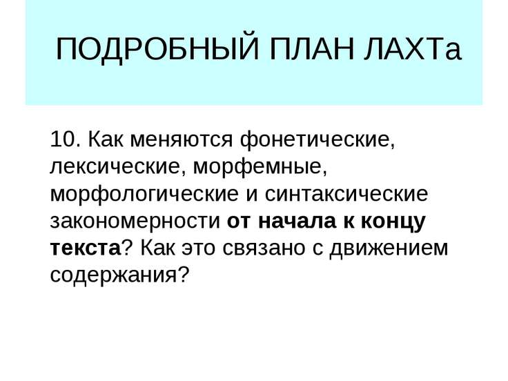 ПОДРОБНЫЙ ПЛАН ЛАХТа 10. Как меняются фонетические, лексические, морфемные, м...