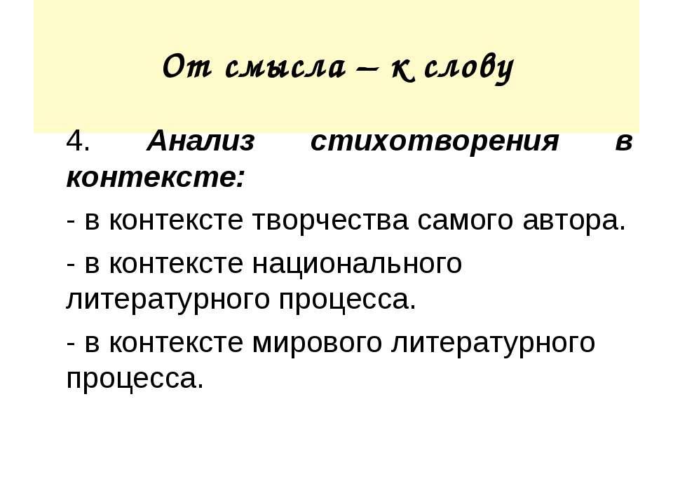 От смысла – к слову 4. Анализ стихотворения в контексте: - в контексте творче...