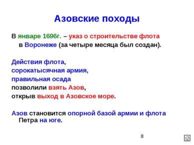 Азовские походы В январе 1696г. – указ о строительстве флота в Воронеже (за ч...