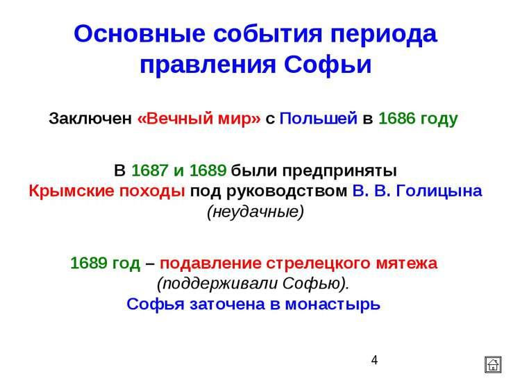 Основные события периода правления Софьи Заключен «Вечный мир» с Польшей в 16...
