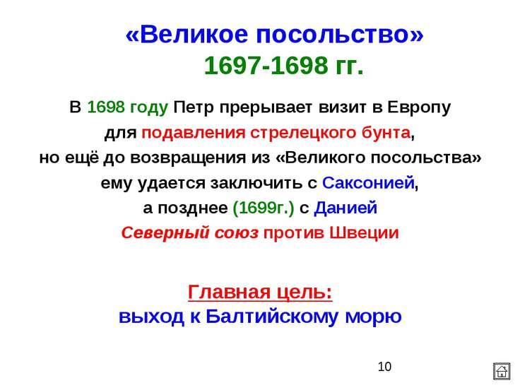 «Великое посольство» 1697-1698 гг. В 1698 году Петр прерывает визит в Европу ...