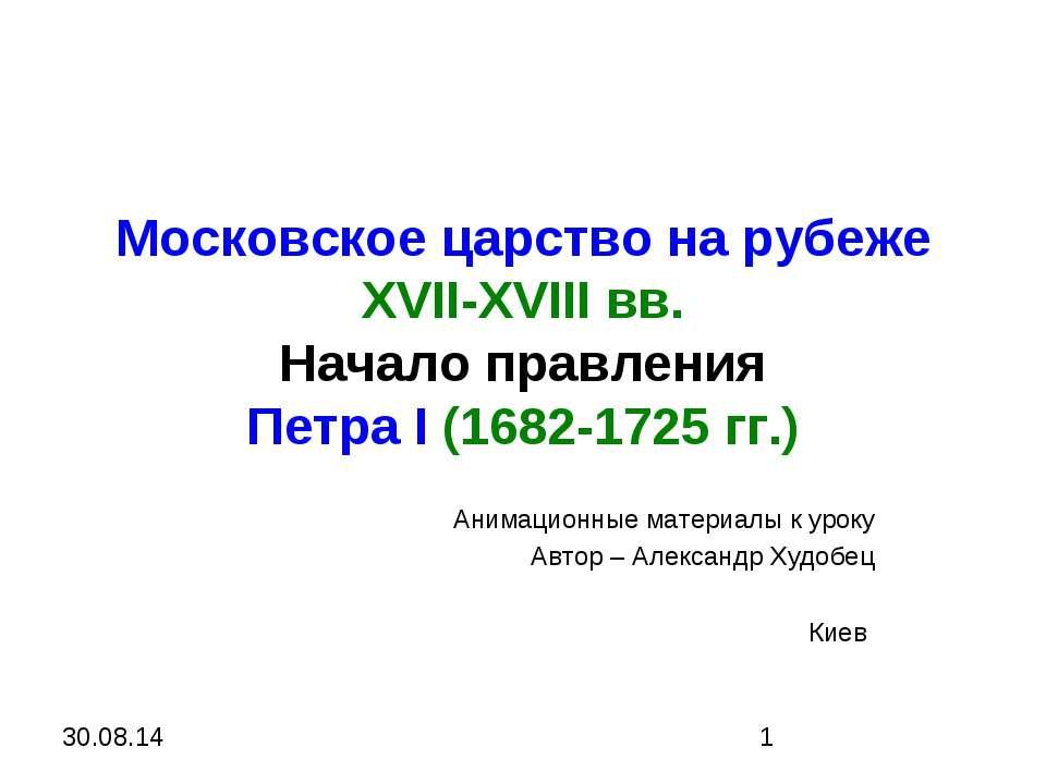 Московское царство на рубеже XVII-XVIII вв. Начало правления Петра І (1682-17...