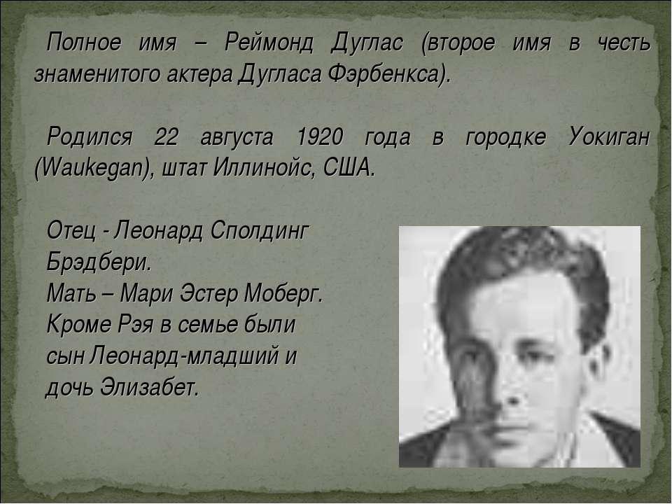 Полное имя – Реймонд Дуглас (второе имя в честь знаменитого актера Дугласа Фэ...