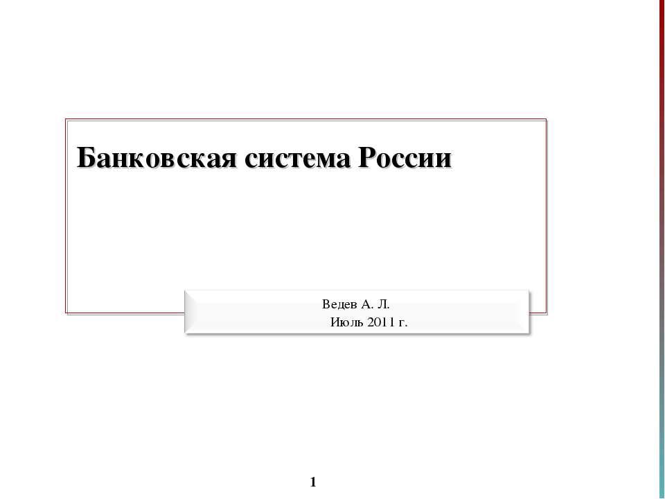 * Банковская система России