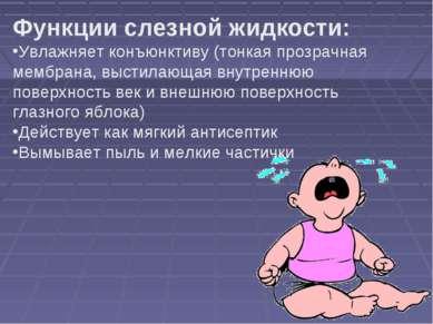 Функции слезной жидкости: Увлажняет конъюнктиву (тонкая прозрачная мембрана, ...