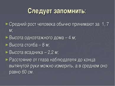 Следует запомнить: Средний рост человека обычно принимают за 1, 7 м; Высота о...