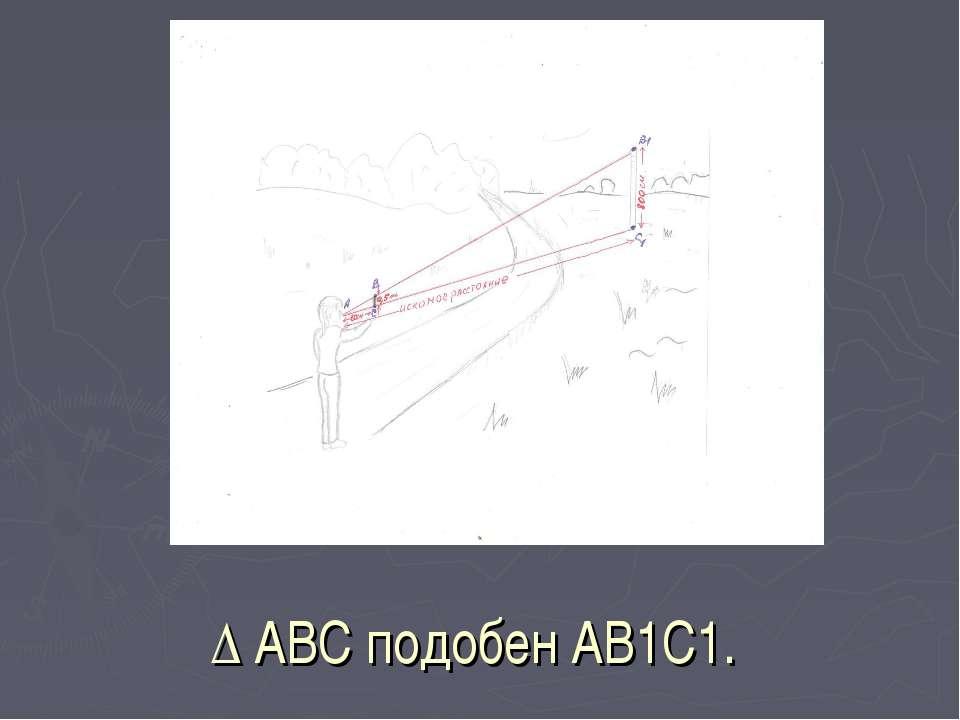 ∆ АВС подобен АВ1С1.