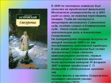 В 1840 по окончании гимназии был зачислен на юридический факультет Московског...