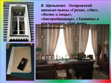В Щелыково Островский написал пьесы «Гроза», «Лес», «Волки и овцы», «Бесп...