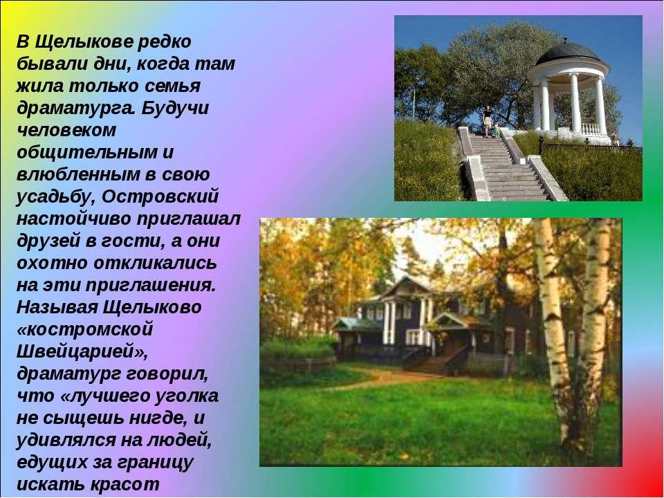 В Щелыкове редко бывали дни, когда там жила только семья драматурга. Будучи ч...