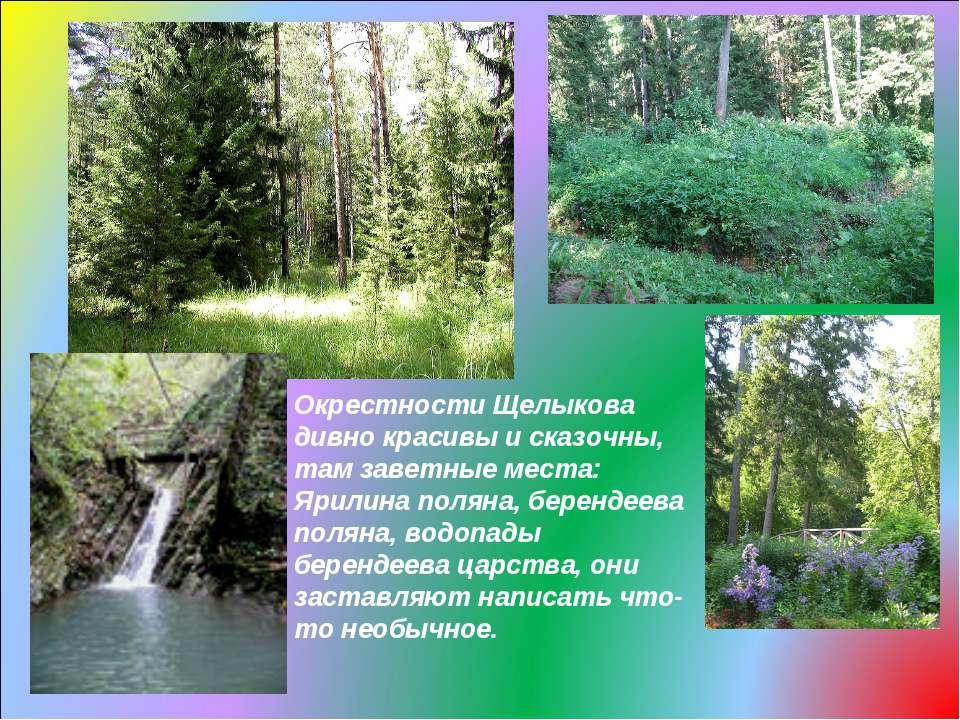 Окрестности Щелыкова дивно красивы и сказочны, там заветные места: Ярилина по...