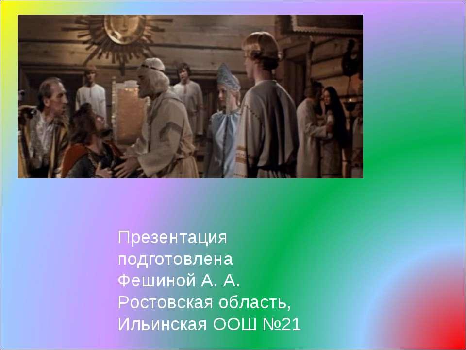 Презентация подготовлена Фешиной А. А. Ростовская область, Ильинская ООШ №21