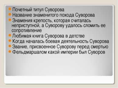 Почетный титул Суворова Название знаменитого похода Суворова Знамения крепост...