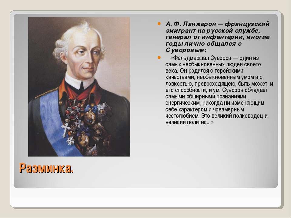 Разминка. А. Ф. Ланжерон—французский эмигрант на русской службе, генерал от...