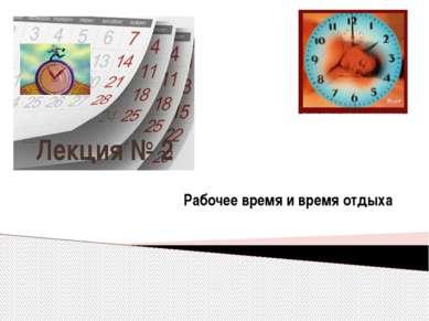 Лекция № 2 Рабочее время и время отдыха