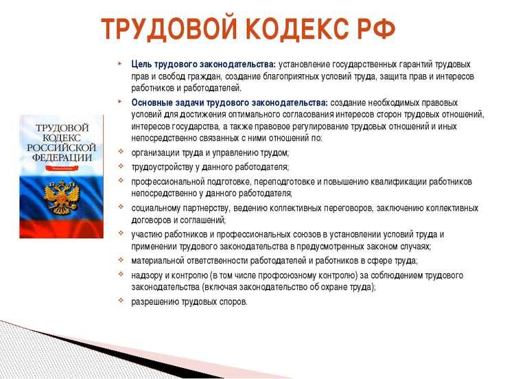 Цель трудового законодательства: установление государственных гарантий трудов...