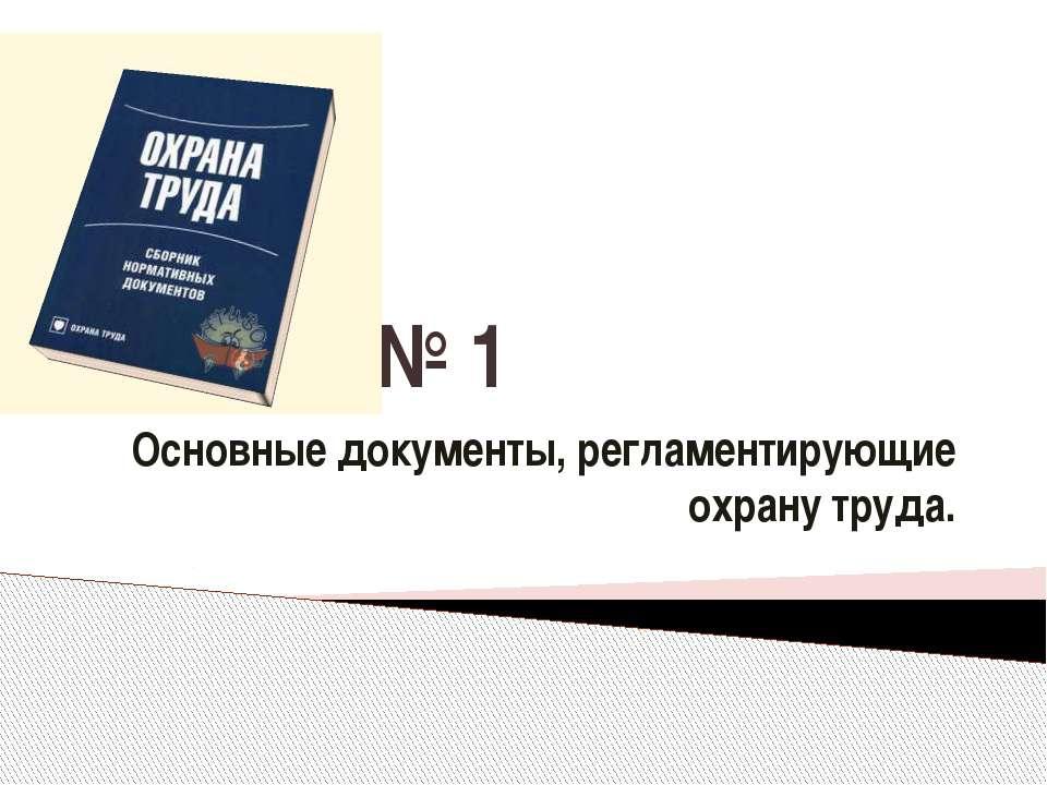 Лекция № 1 Основные документы, регламентирующие охрану труда.