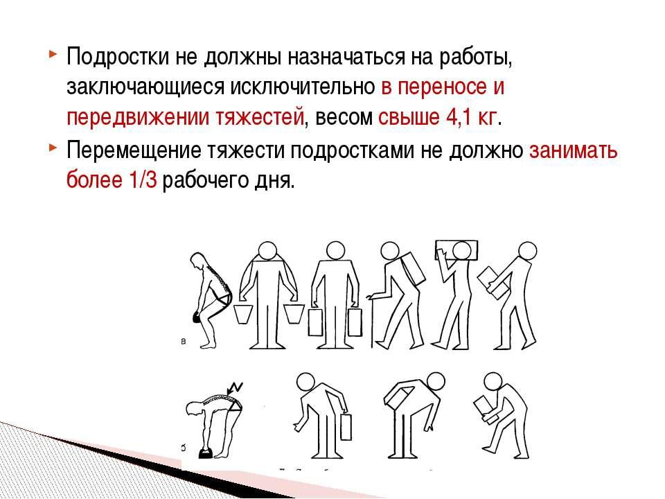 Подростки не должны назначаться на работы, заключающиеся исключительно в пере...