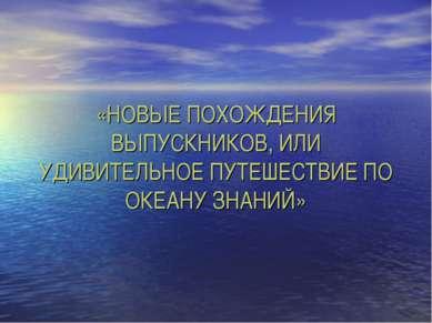 «НОВЫЕ ПОХОЖДЕНИЯ ВЫПУСКНИКОВ, ИЛИ УДИВИТЕЛЬНОЕ ПУТЕШЕСТВИЕ ПО ОКЕАНУ ЗНАНИЙ»