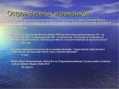 Остров Весёлых математиков У 14 лучших друзей капитана Флинта было по одной н...