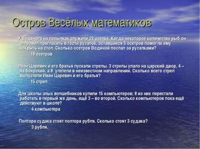 Остров Весёлых математиков У Водяного на посылках служили 23 осетра. Когда не...