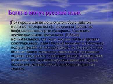 Богат и могуч русский язык (Пол)города шло по до(щ,сч)атой, бру(сч,щ)атой мос...