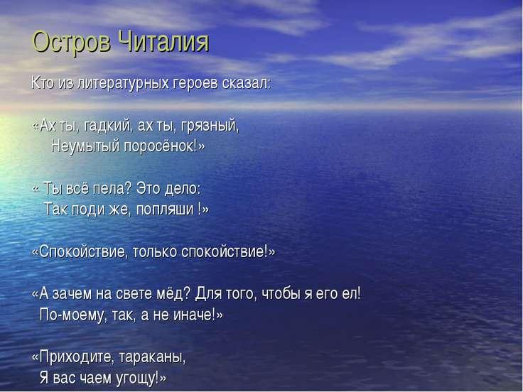 Остров Читалия Кто из литературных героев сказал: «Ах ты, гадкий, ах ты, гряз...