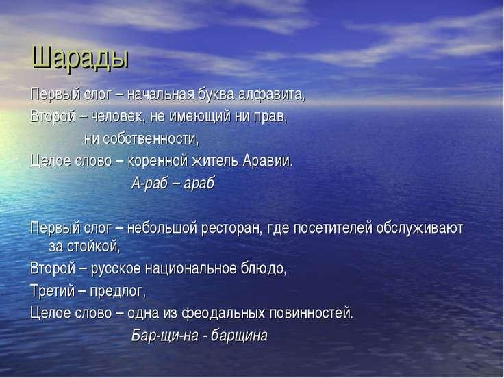 Шарады Первый слог – начальная буква алфавита, Второй – человек, не имеющий н...